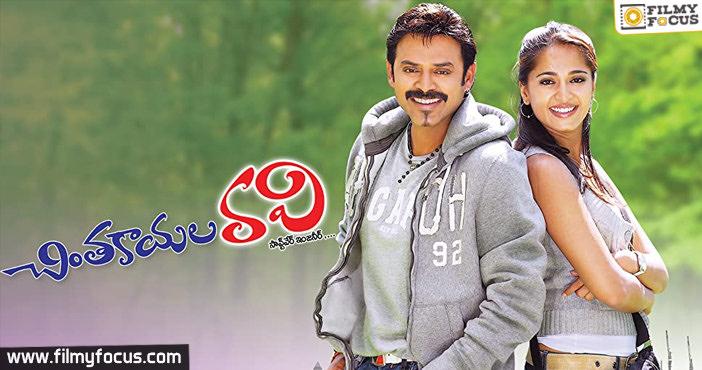 7 Chintakayala Ravi Movie