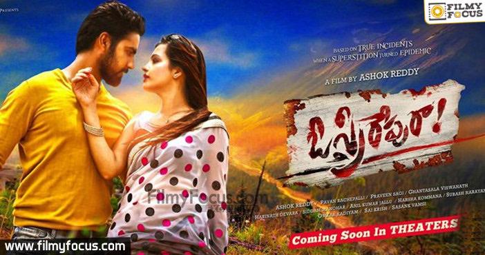O Sthree Repu Raa Telugu Movie
