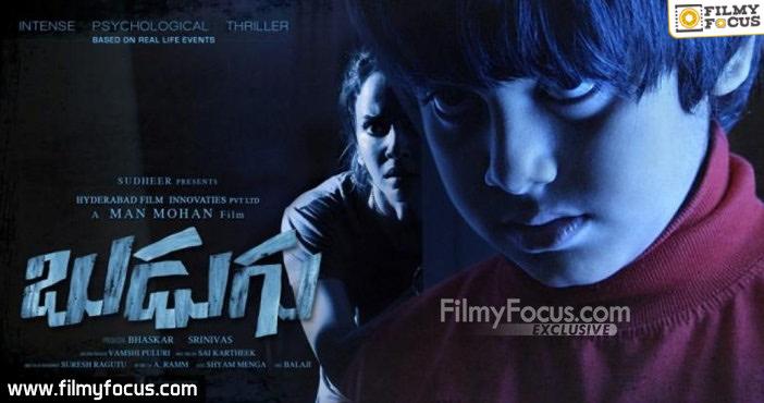 Budugu Telugu Movie
