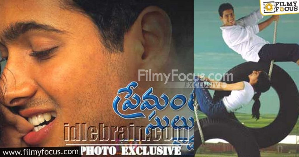 1 List Of Uday Kiran Movies Cancelled