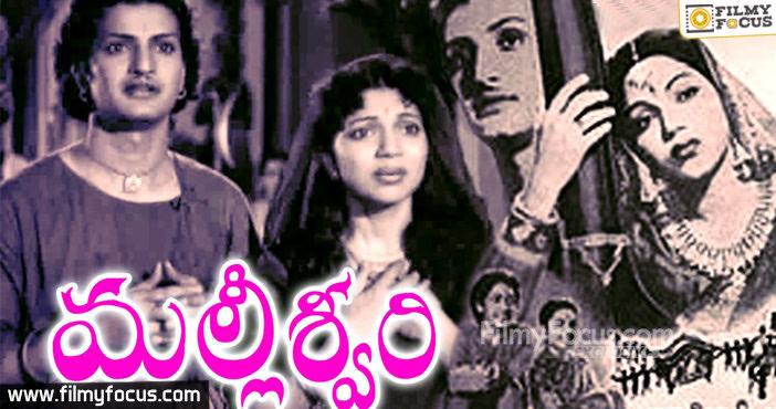 1 Malliswari Old Movie
