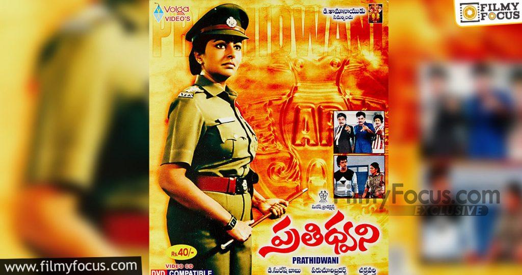 1 Prathidhvani Movie