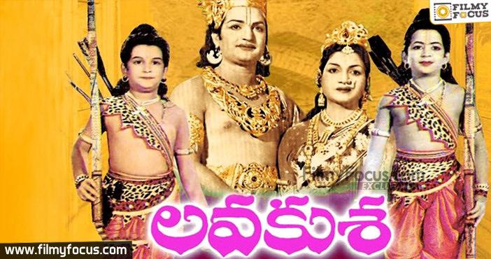 10 Lavakusa Telugu Old Movie