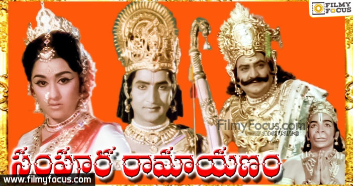 11 Sampoorna Ramayanam Telugu Old Movie