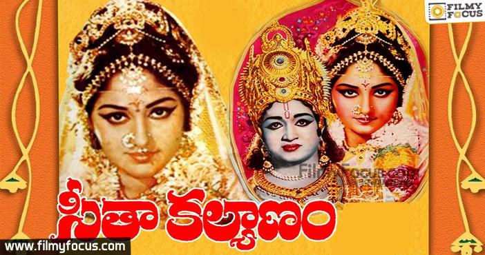 12 Seetha Kalyanam Telugu Old Movie