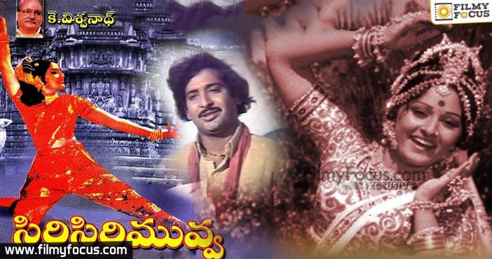 13 Siri Siri Muvva Telugu Old Movie