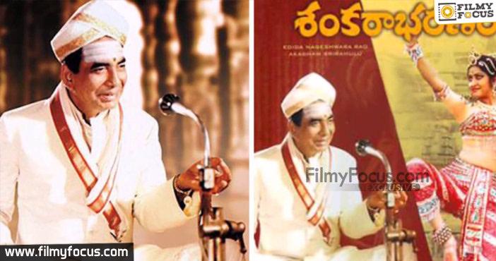 14 Sankarabharanam Telugu Old Movie