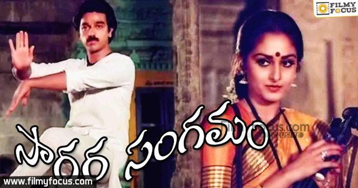 15 Sagara Sangamam Telugu Old Movie