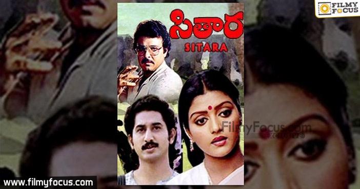 16 Sithara Telugu Old Movie