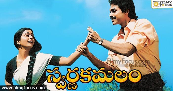 17 Swarnakamalam Telugu Old Movie