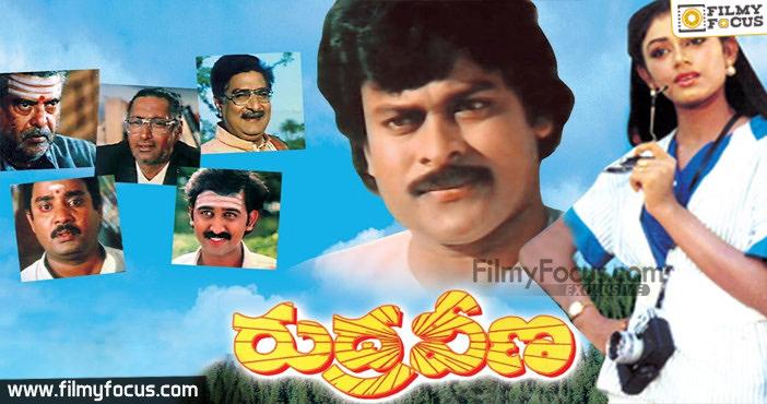 18 Rudraveena Telugu Old Movie