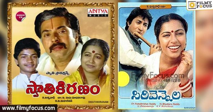 19 Swathikirnanam And Sirivennela Telugu Old Movie