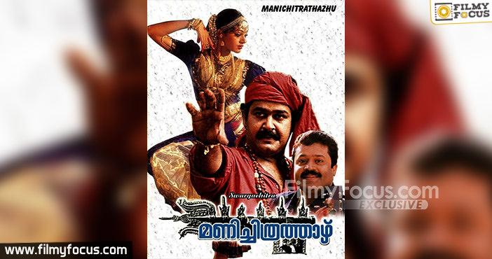 2 Manichitrathazhu Movie
