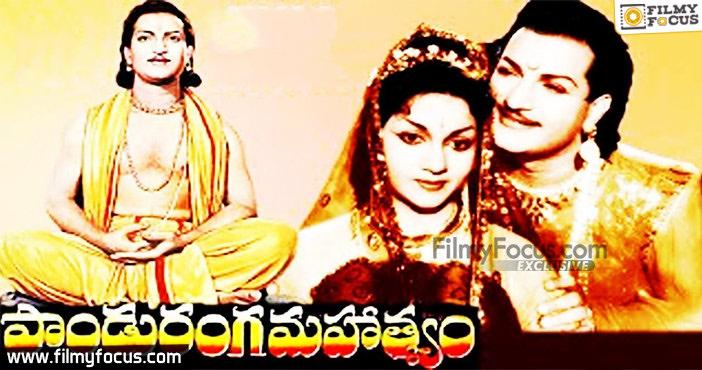 2 Panduranga Mahatyam Movie
