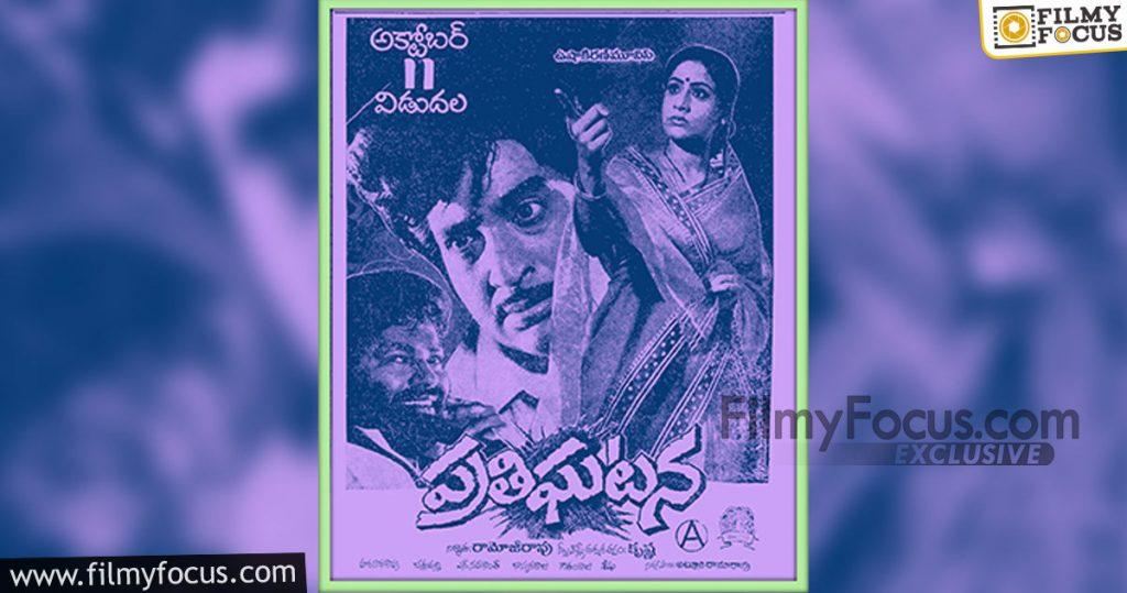 2 Prathighatana Movie