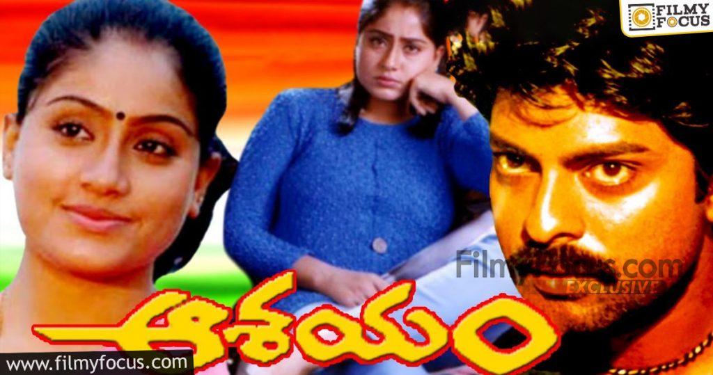 3 Aashayam Movie