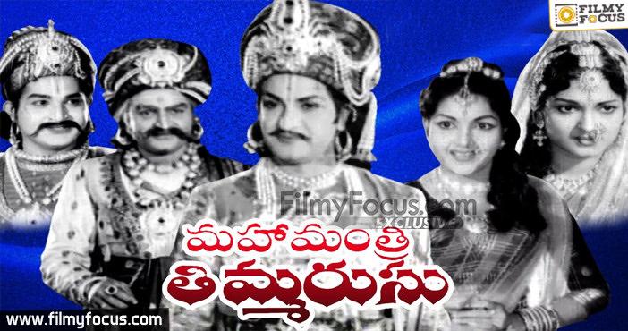 3 Mahamantri Timmarusu Movie