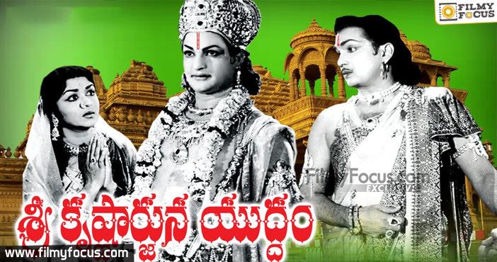 3 Sri Krishnarjuna Yuddham Movie
