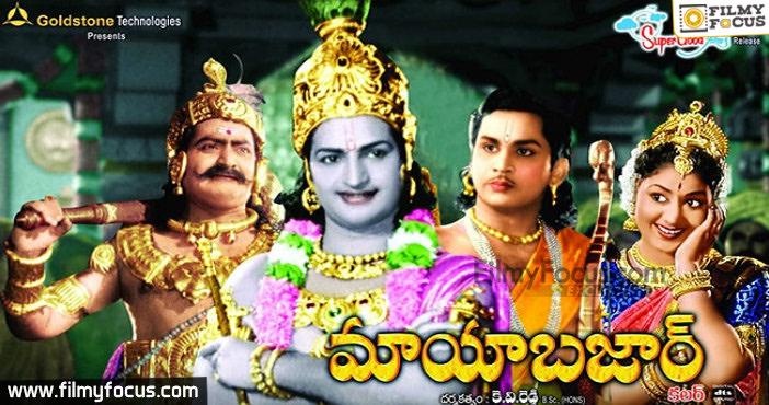 4 Mayabazaar Movie