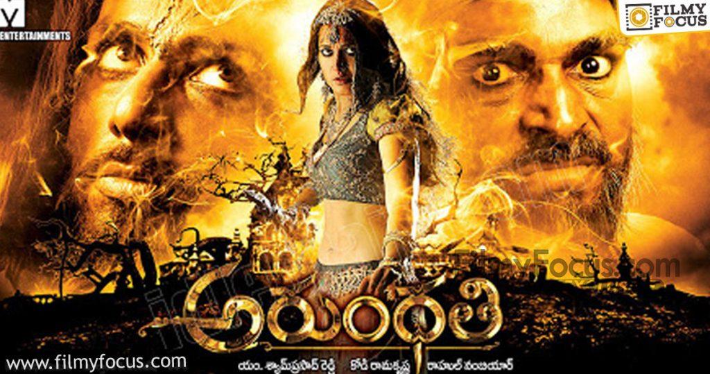 5 Arundhathi Movie