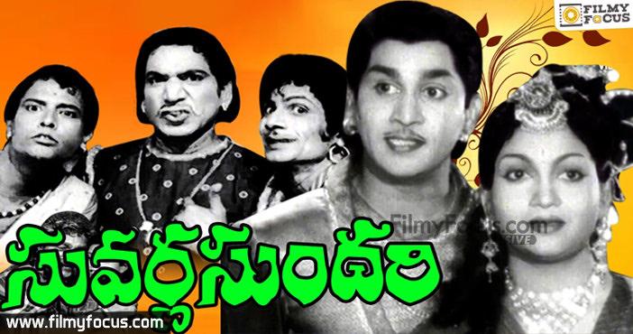5 Suvarna Sundari Old Movie