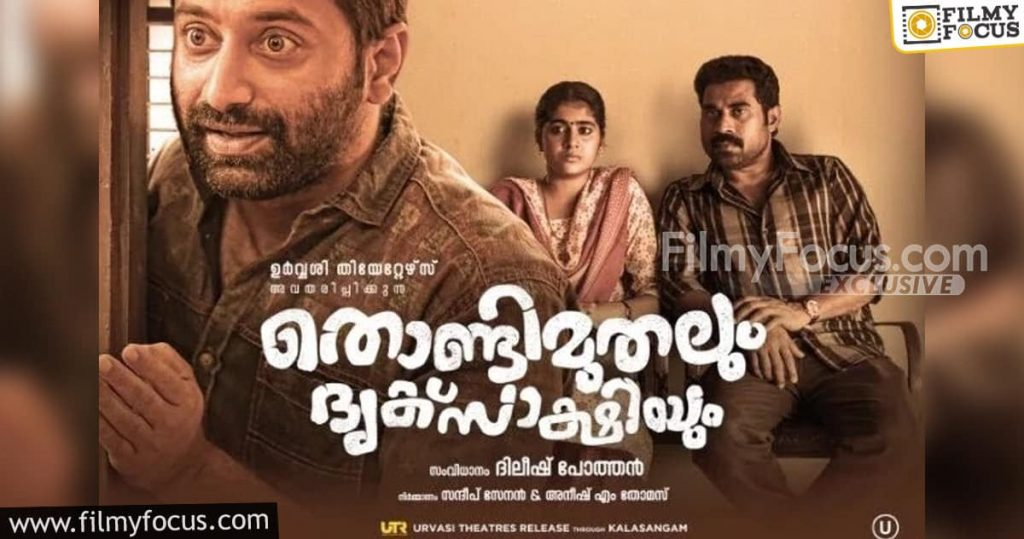 5 Thondimuthalum Driksakshiyum Movie