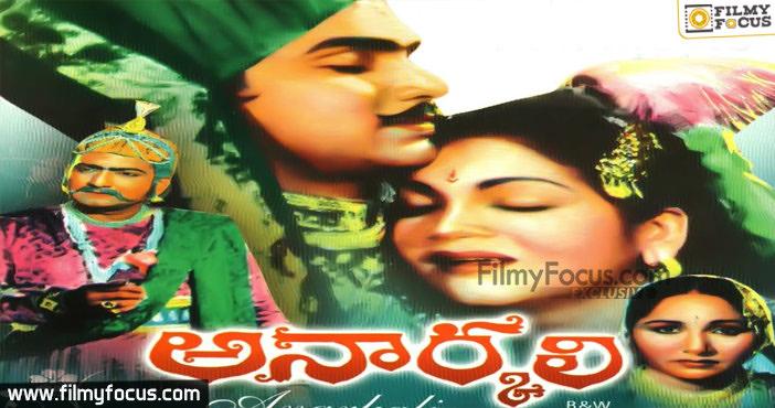 6 Anarkali Telugu Old Movie
