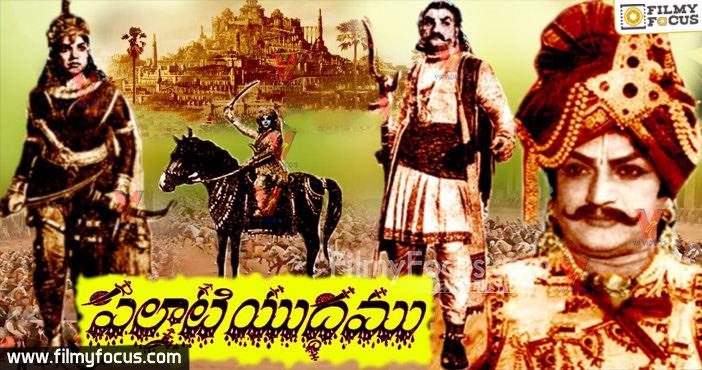 6 Palnati Yuddham Movie
