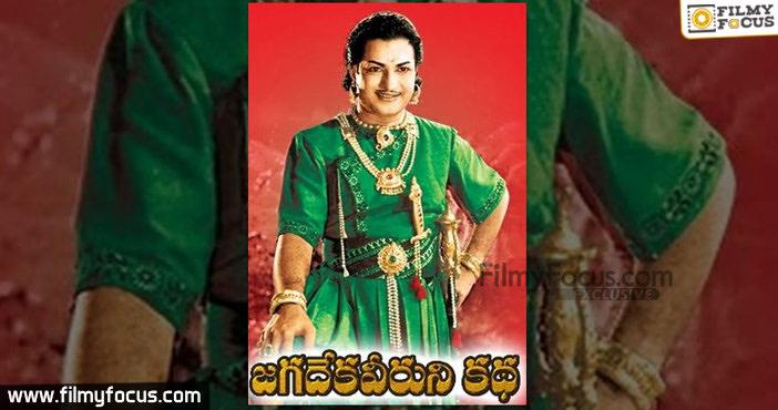 7 Jagadeekaveeruni Katha Telugu Old Movie