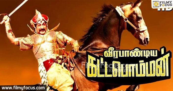 7 Veerapandiya Kattabomman Movie