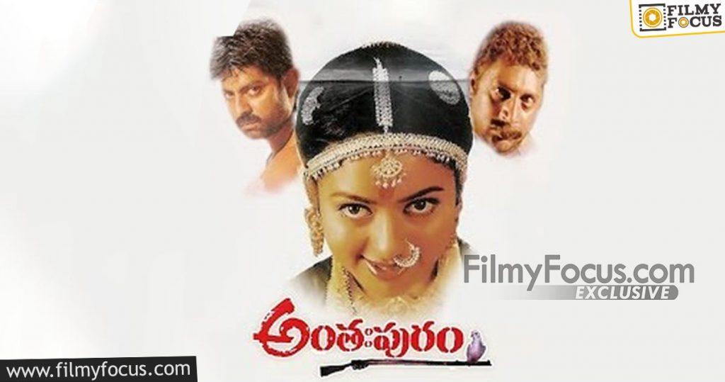 8 Antahpuram Movie