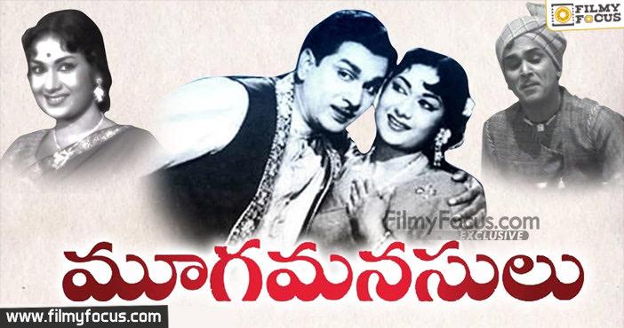 8 Mooga Manasulu Telugu Old Movie