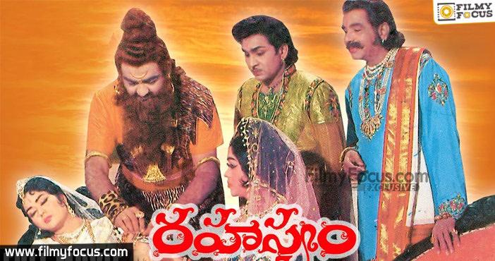 9 Rahasyam Telugu Old Movie