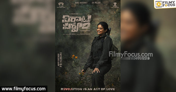 Priyamani Is Playing A Revolutionary Leader Role In This Love Story1