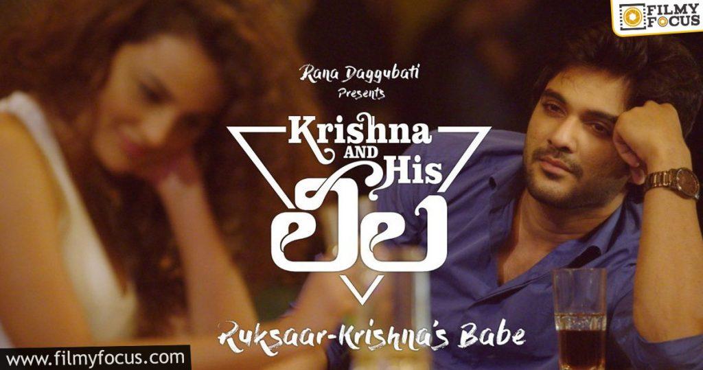 Krishna And His Leela - Best Telugu Movies
