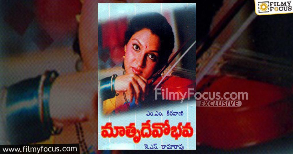 1 Matrudevo Bhava Movie