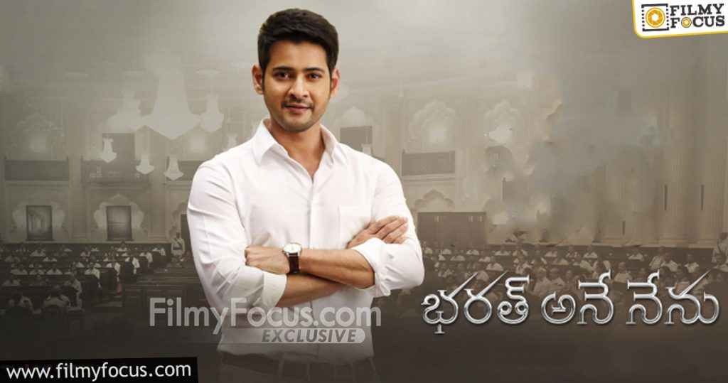 10 Bharat Ane Nenu Movie
