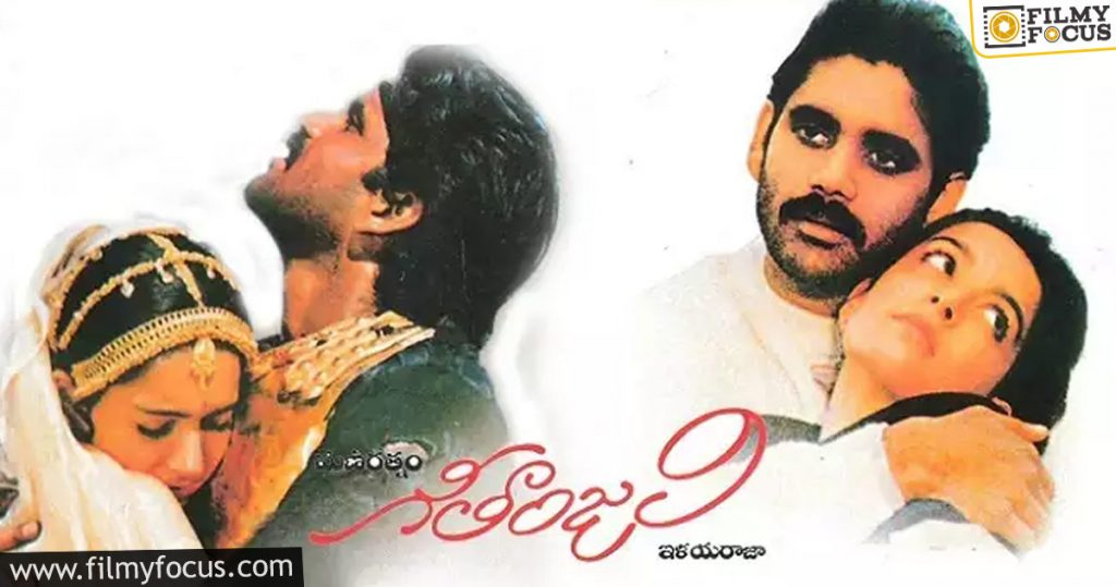 11 Geethanjali Movie