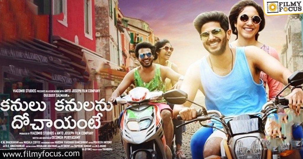 Kanulu Kanulanu Dochayante - Best Telugu Movies