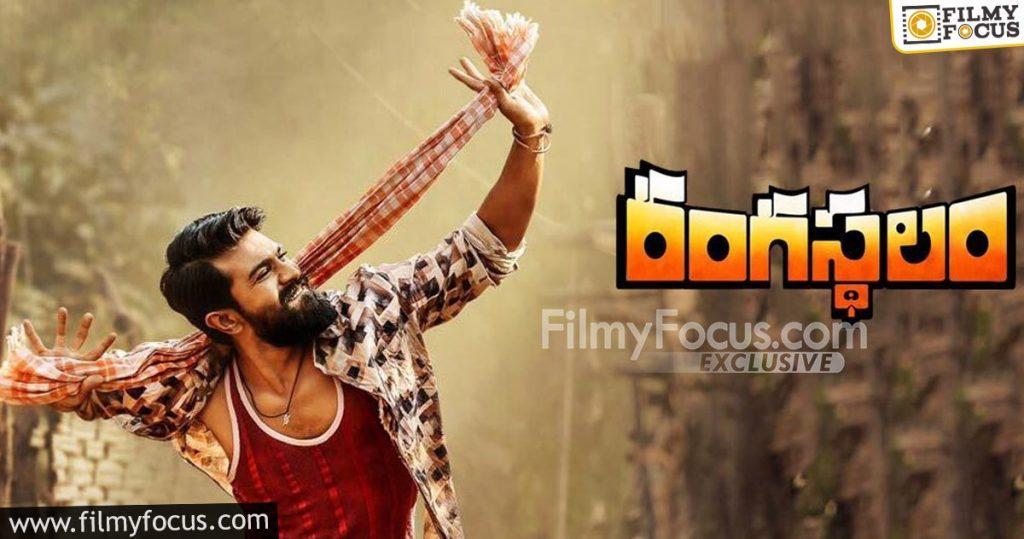 3 Rangasthalam Movie