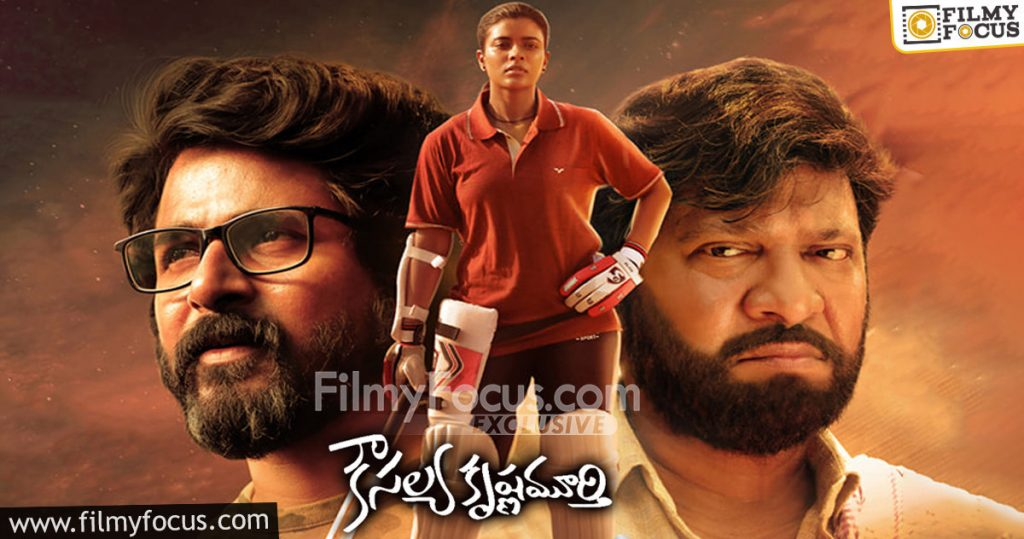 5 Kousalya Krishnamurthy Movie