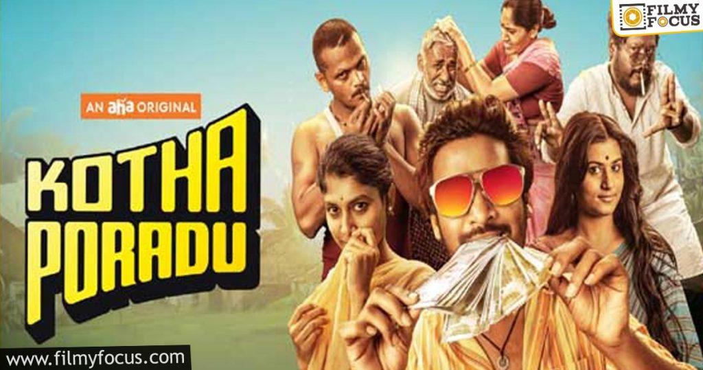 6 Kotha Poradu Telugu Web Series