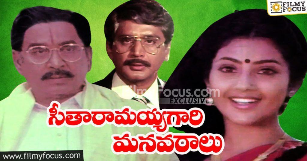 6 Seetharamayya Gari Manavaralu Movie