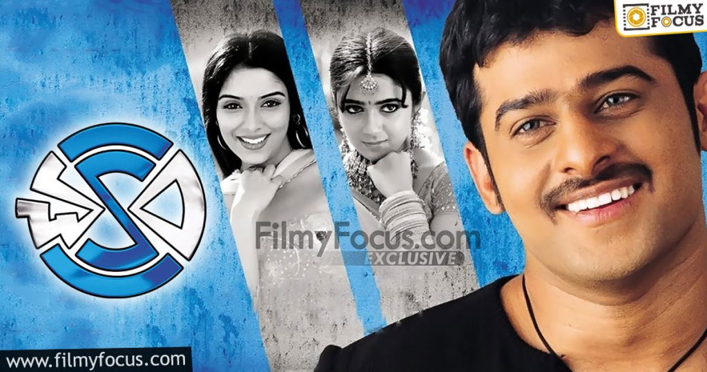 7 Chakram Movie