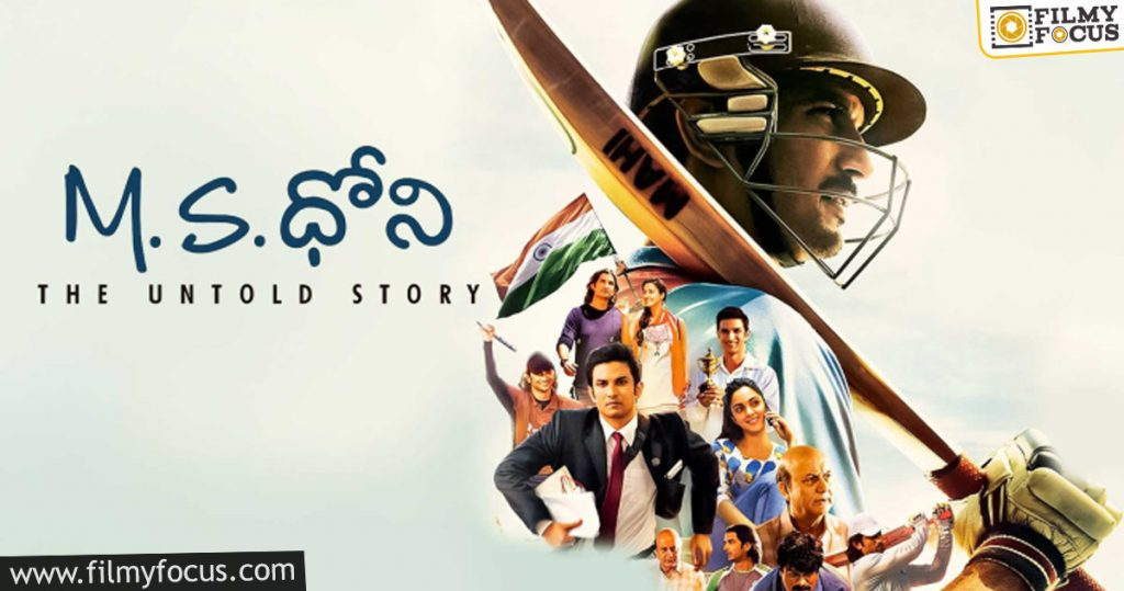 7 M S Dhoni An Untold Story Movie