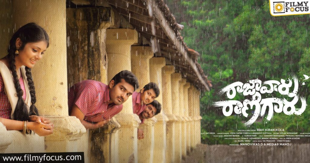 7 Raja Vaaru Rani Gaaru Movie