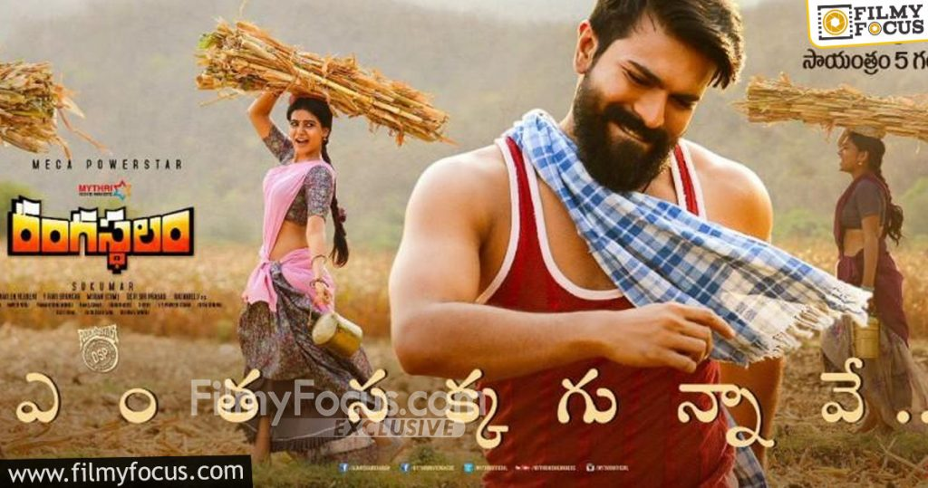 7 Rangasthalam Movie