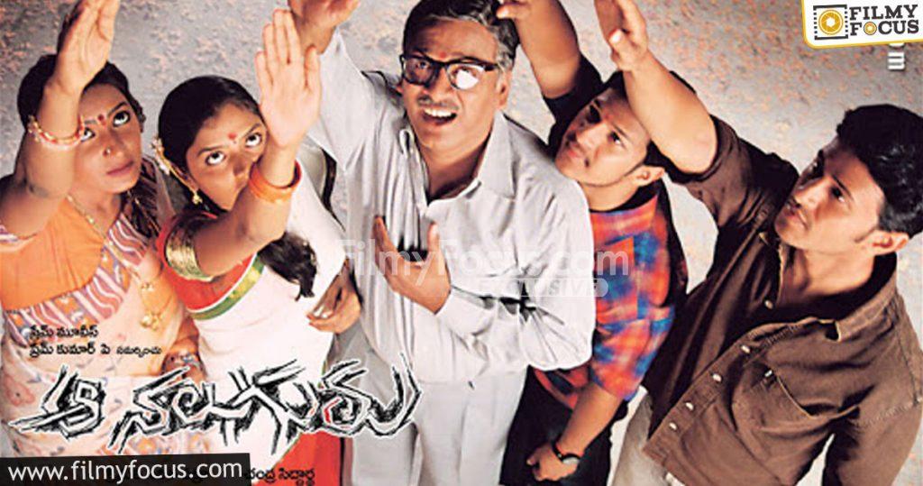 8 Aa Naluguru Movie