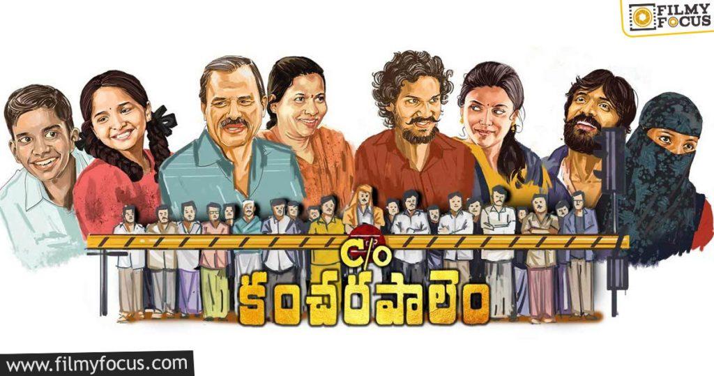8 Care Of Kancharapalem Movie