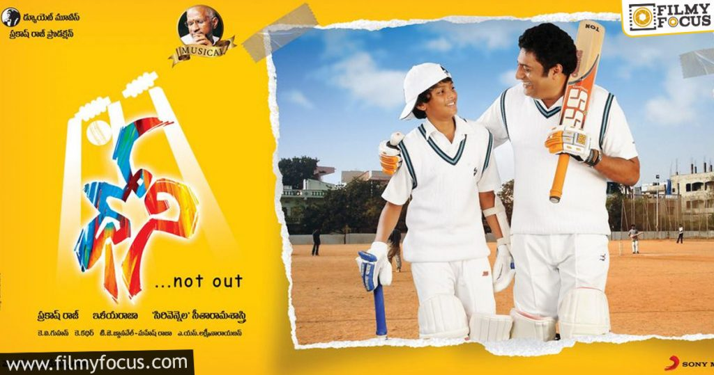 8 Dhoni Movie